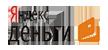 Безналичный расчет Яндекс Деньги